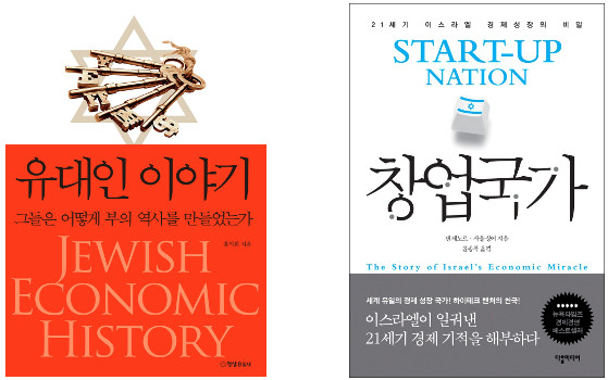 Korean-books-Jewish